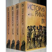 Теодор Моммзен. История Рима. В четырех томах.