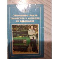 Календарик Госстрах 1981