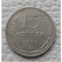 15 копеек 1925г.С 1р без МЦ.