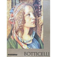 BOTTICELLI - ЖИВОПИСЬ - 1974