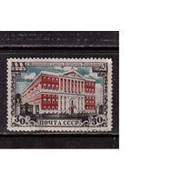 СССР-1947 (Заг.1050)   гаш. , Моссовет