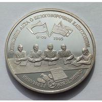 3 рубля 1995 год