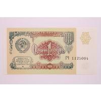 СССР, 1 рубль 1991 год, серия ГЧ,  UNC