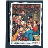 Экваториальная Гвинея.Ми-304. F.J.B. Maino: Поклонение королям. Серия: Рождество 1973