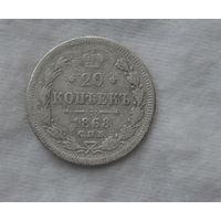 20 копеек 1868 год