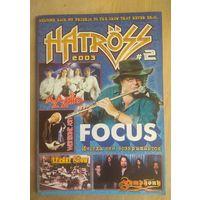 Журнал Hartross #2-2003