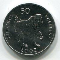 (A3) СОМАЛИ - 50 ШИЛЛИНГОВ 2002 UNC