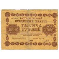 1000 рублей 1918 год Пятаков Лавровский серия АГ 617
