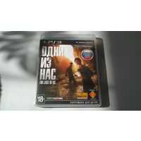 The Last of Us Одни из Нас PS3 Playstation 3