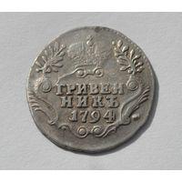 Гривенник 1794г спб (без мпц)