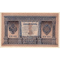 Россия, 1 рубль обр. 1898 г., Шипов-Алексеев (НВ-491) UNC-