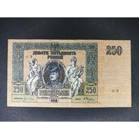 Ростов 250 рублей 1918 года, состояние !! c 1 руб !
