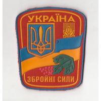 Шеврон Украина Вооружённые силы