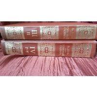 Даль В.И. Толковый словарь. Т.3 и Т.4