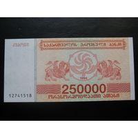 ГРУЗИЯ 250 000 КУПОНОВ 1994 ГОД UNC