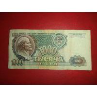 1000 рублей 1991 года СССР