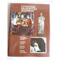 Дробов Л. Н. - Сучасны беларускі партрэт / Современный белорусский портрет (1982)