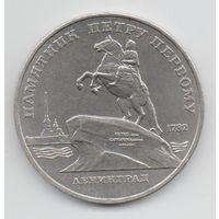 Союз Советских Социалистических Республик 5 рублей 1988 ПАМЯТНИК ПЕТРУ ПЕРВОМУ