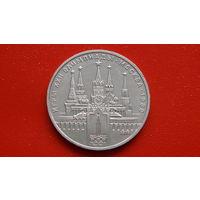 1 Рубль 1978 -СССР- Олимпиада 80 - Москва - Кремль *медно-никель
