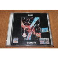 Янка - Домой! - CD