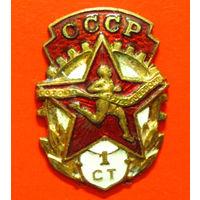 ГТО СССР. 1 ст. т.м. (из личной коллекции).