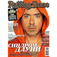 БОЛЬШАЯ РАСПРОДАЖА! Журнал Rolling Stone #сентябрь 2008