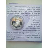 10 рублей Беларусь 2013 серебро крокус