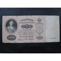 Российская империя 100 рублей 1898 Коншин-Афанасьев