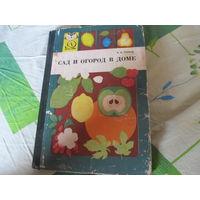Книга Сад и огород в доме
