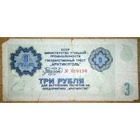 """Шпицберген 3 руб 1979г """"Артикуголь"""" -оч. редкая-"""