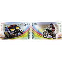 Молдова 2015 г. * Транспорт. Спорт. Мотокросс. Автомобиль Мотоцикл ( сцепка 2 м)