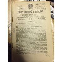 Збор законаў і загадаў. Нумар 8. 19 лютага 1927 г.