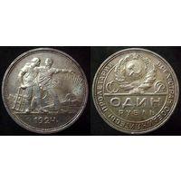 1 рубль 1924 коллекционное состояние