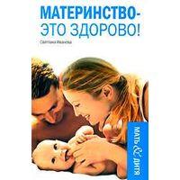 Материнство - это здорово!