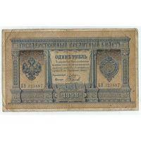 Россия, 1 рубль 1898 год, Плеске - Наумов.
