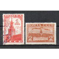 Стандартный выпуск. Кремль  СССР 1941 год серия из 2-х марок