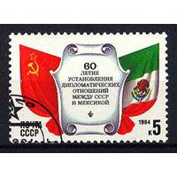 1984 СССР. 60 лет дип. отношений СССР-Мексика