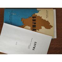 Карта БИРМА изд Москва 1979г