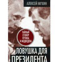 Мухин. Ловушка для Президента. Тайный сговор Путина и Медведева