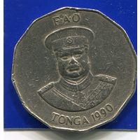 Тонга 50 сенити 1990 , ФАО