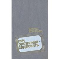 В. Хомченко. При опознании - задержать