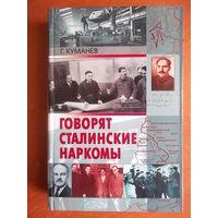 Георгий Куманев Говорят Сталинские наркомы