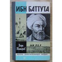 """ЖЗЛ: И. Тимофеев """"Ибн Баттута"""" (Жизнь замечательных людей. Вып. 3(634))"""