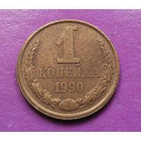 1 копейка 1990 года СССР #06
