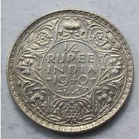 Индия, 1\4 рупии, 1940, серебро