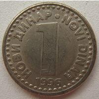 Югославия 1 динар 1996 г.