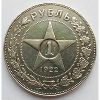 1 рубль 1922 ПЛ. РЕДКАЯ МОНЕТА!!!