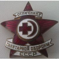 Отличник Сан.обороны СССР