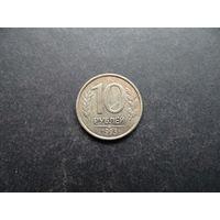 10 рублей 1993 СПМД Россия (049)