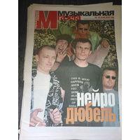 """Музыкальная Газета """"нейро дюбель"""""""
